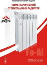 Биметаллические секционные радиаторы ДОНТЕРМ (ДТМ) 500